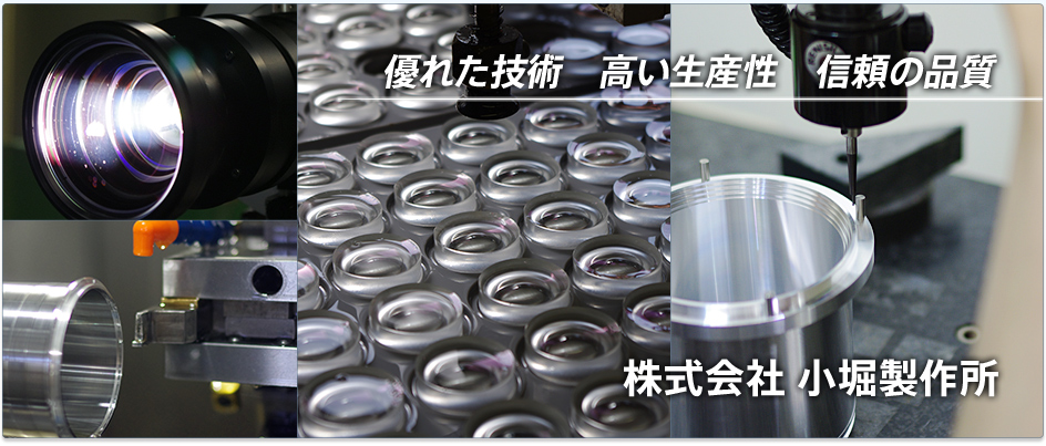 Superior Technolrogy, High Productivity, and Excelent QualityKOBORI MFG Co.,Ltd.